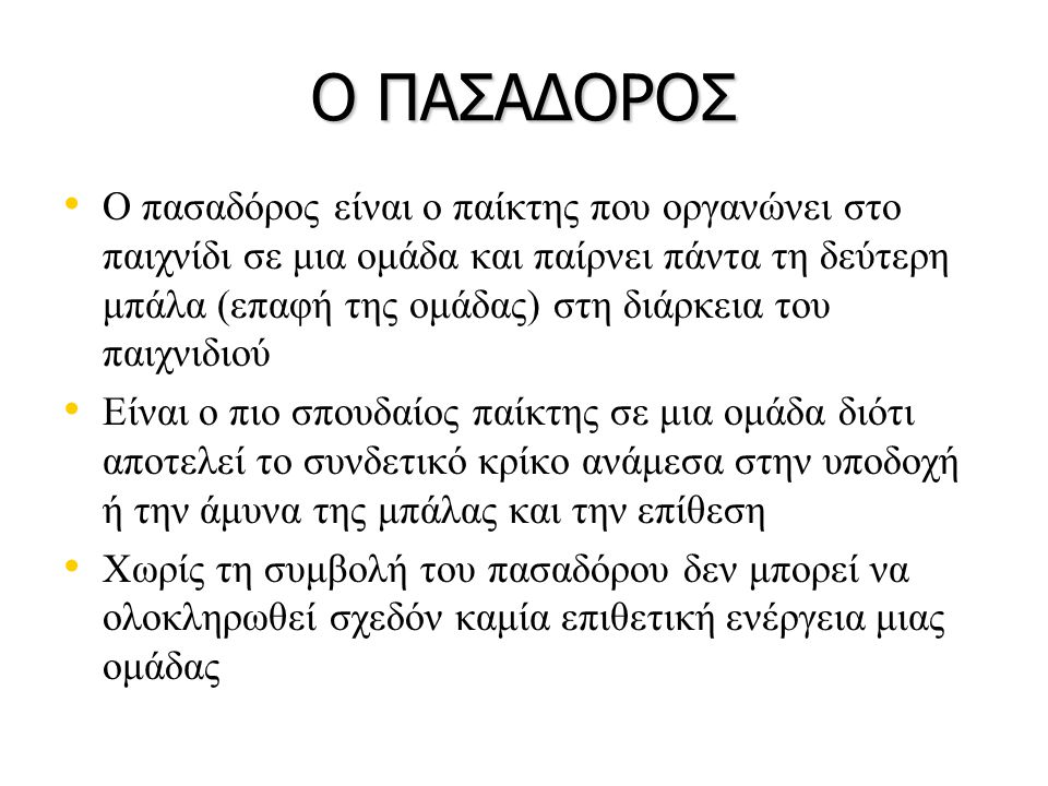 Ο ΠΑΣΑΔΟΡΟΣ