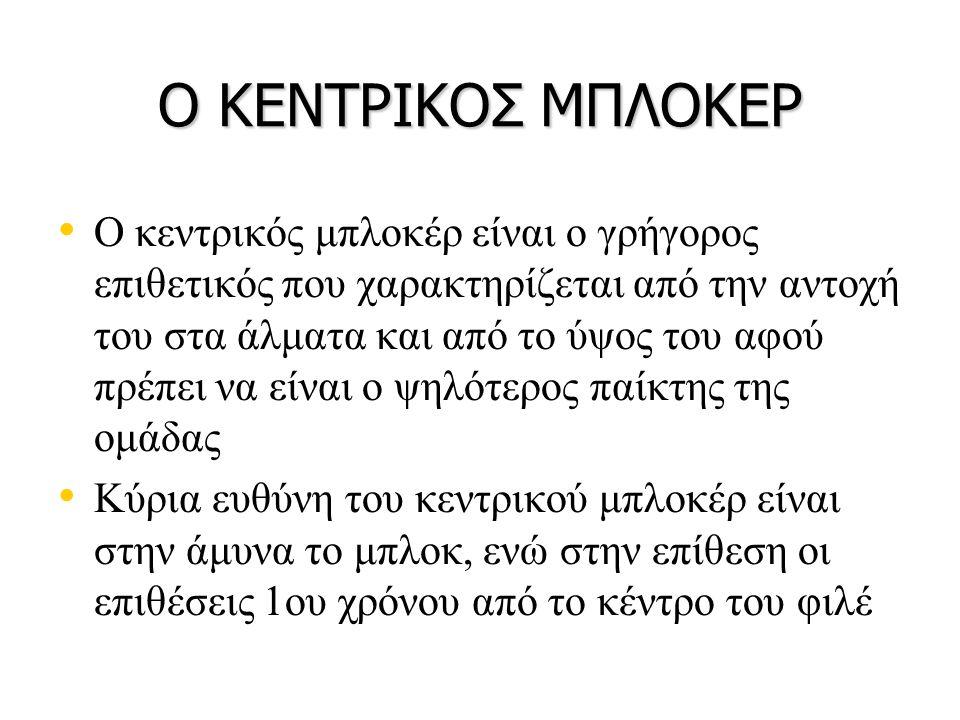 Ο ΚΕΝΤΡΙΚΟΣ ΜΠΛΟΚΕΡ