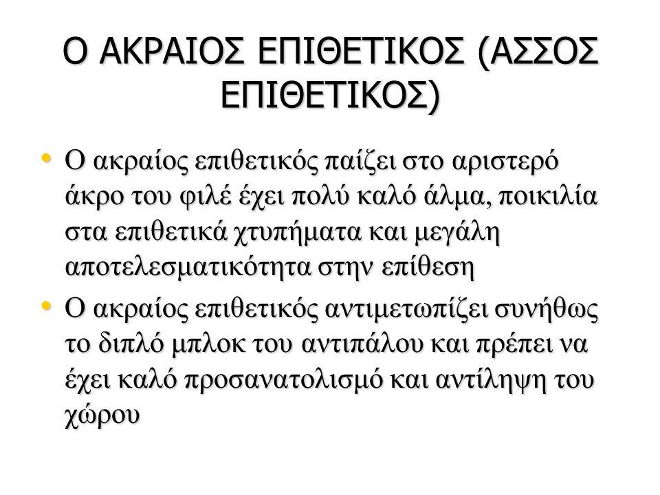 Ο ΑΚΡΑΙΟΣ ΕΠΙΘΕΤΙΚΟΣ (ΑΣΣΟΣ ΕΠΙΘΕΤΙΚΟΣ)