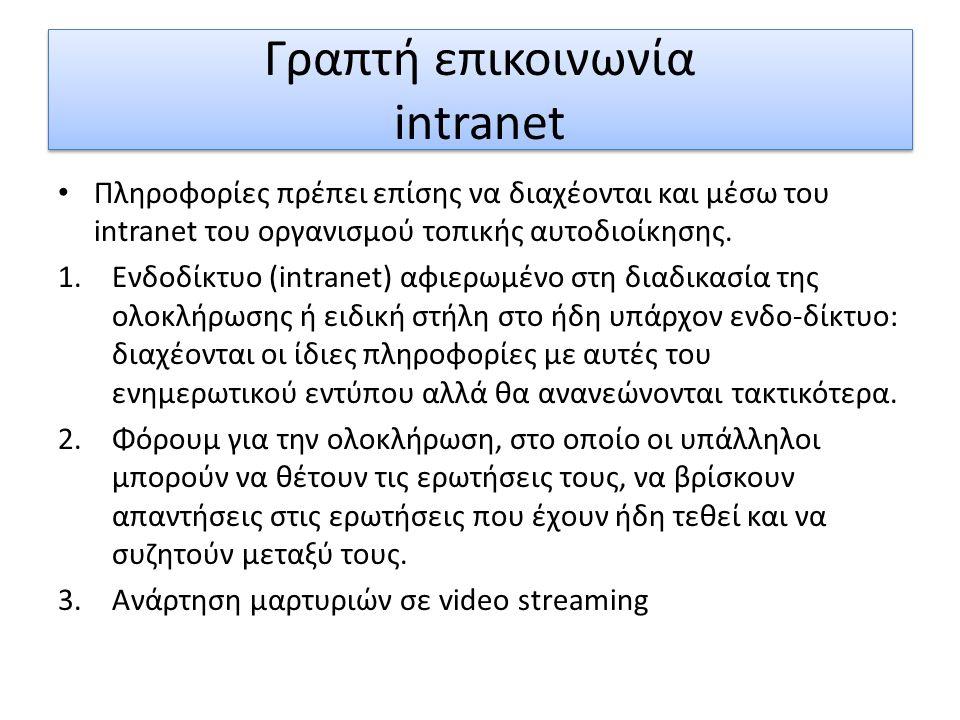 Γραπτή επικοινωνία intranet