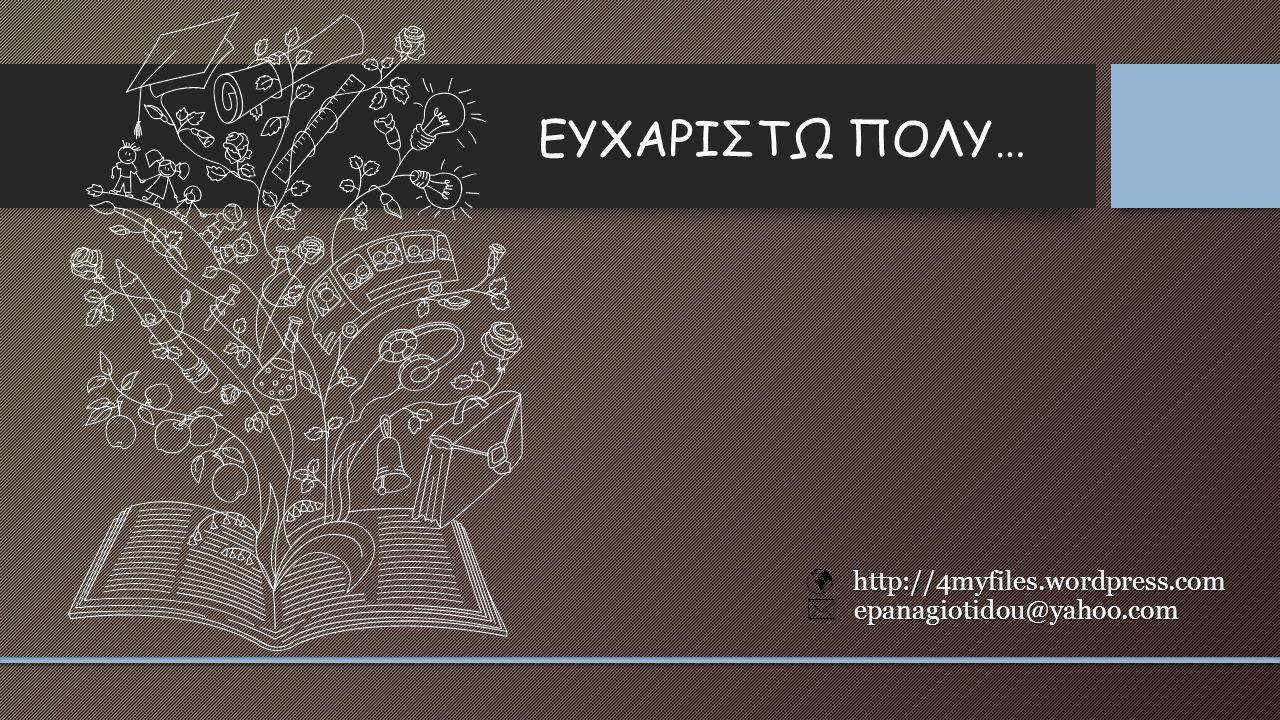 ΕΥΧΑΡΙΣΤΩ ΠΟΛΥ…  http://4myfiles.wordpress.com  epanagiotidou@yahoo.com