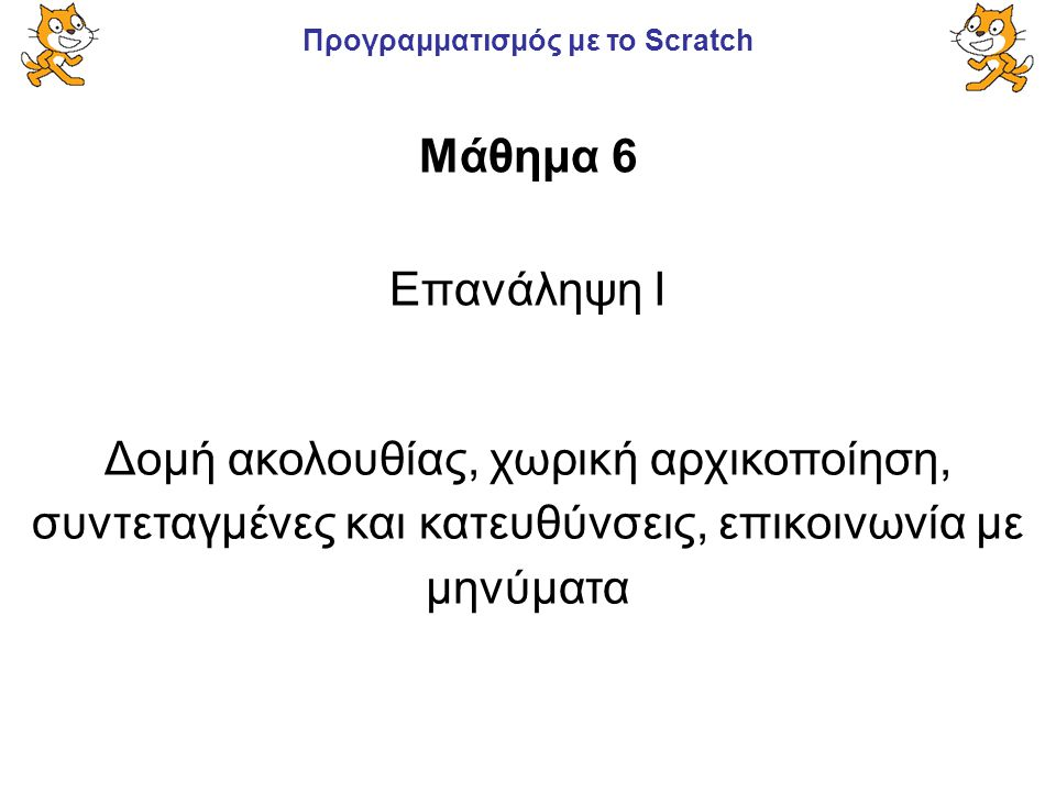 Μάθημα 6 Επανάληψη I.