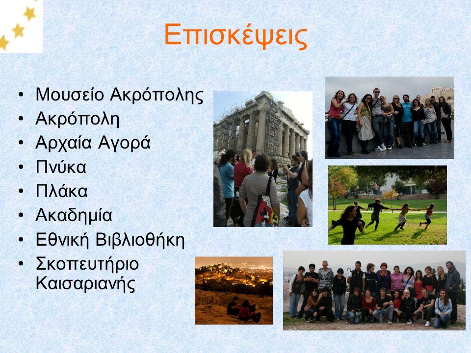 Επισκέψεις Μουσείο Ακρόπολης Ακρόπολη Αρχαία Αγορά Πνύκα Πλάκα