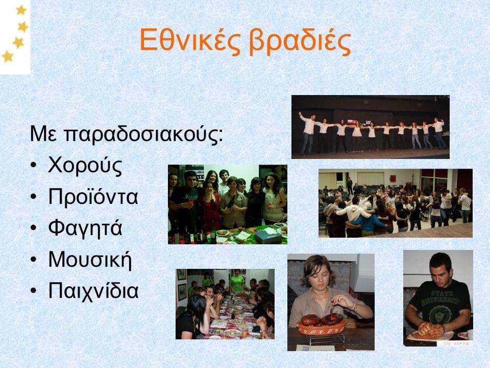 Εθνικές βραδιές Με παραδοσιακούς: Χορούς Προϊόντα Φαγητά Μουσική