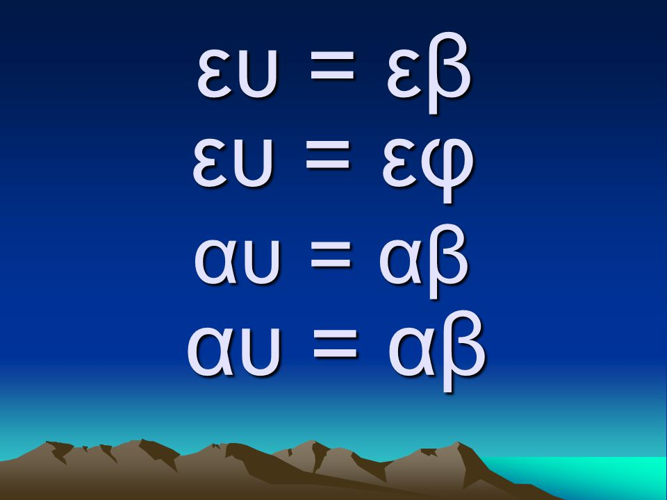 ευ = εβ ευ = εφ αυ = αβ αυ = αβ