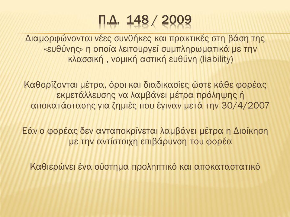 Π.Δ. 148 / 2009