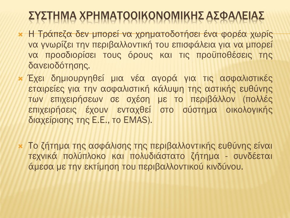 ΣΥΣΤΗΜΑ ΧΡΗΜΑΤΟΟΙΚΟΝΟΜΙΚΗΣ ΑΣΦΑΛΕΙΑΣ