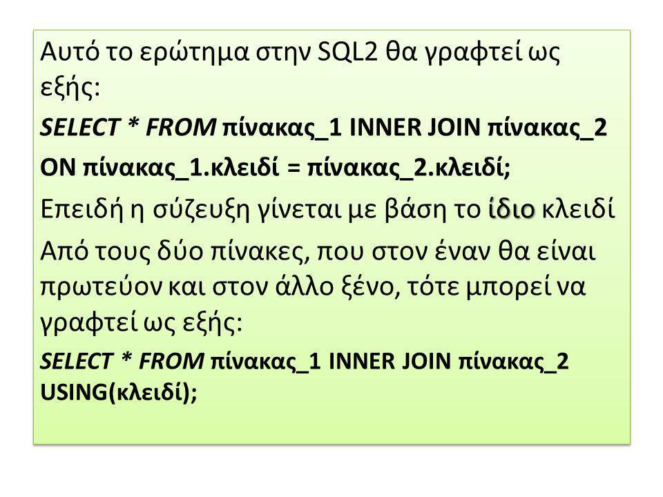 Αυτό το ερώτημα στην SQL2 θα γραφτεί ως εξής: