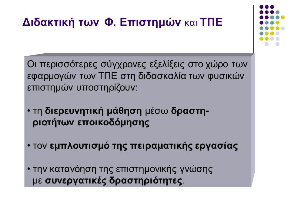 Διδακτική των Φ. Επιστημών και ΤΠΕ