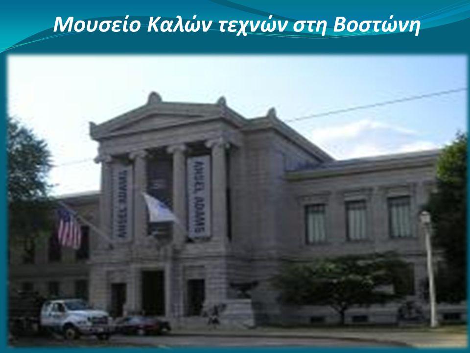 Μουσείο Καλών τεχνών στη Βοστώνη