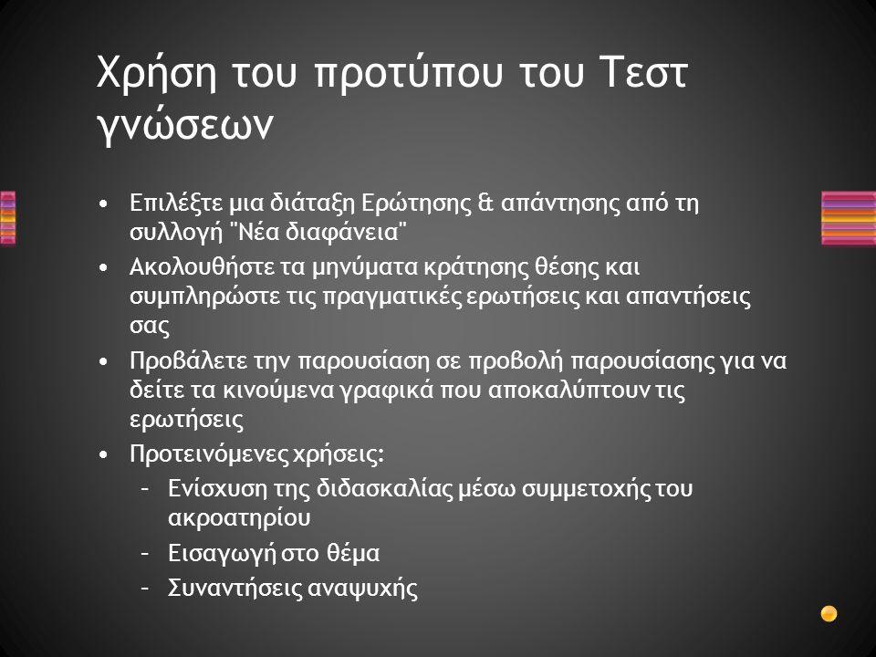 Χρήση του προτύπου του Τεστ γνώσεων