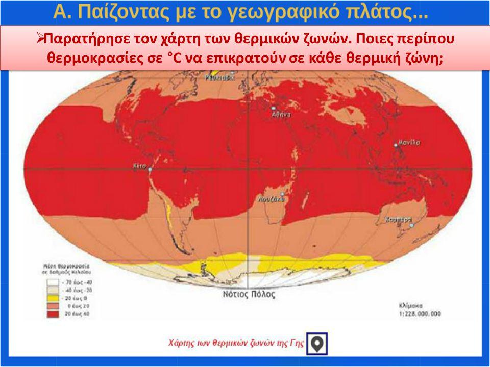 Παρατήρησε τον χάρτη των θερμικών ζωνών
