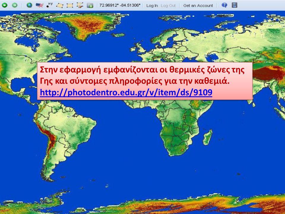 Στην εφαρμογή εμφανίζονται οι θερμικές ζώνες της Γης και σύντομες πληροφορίες για την καθεμιά.