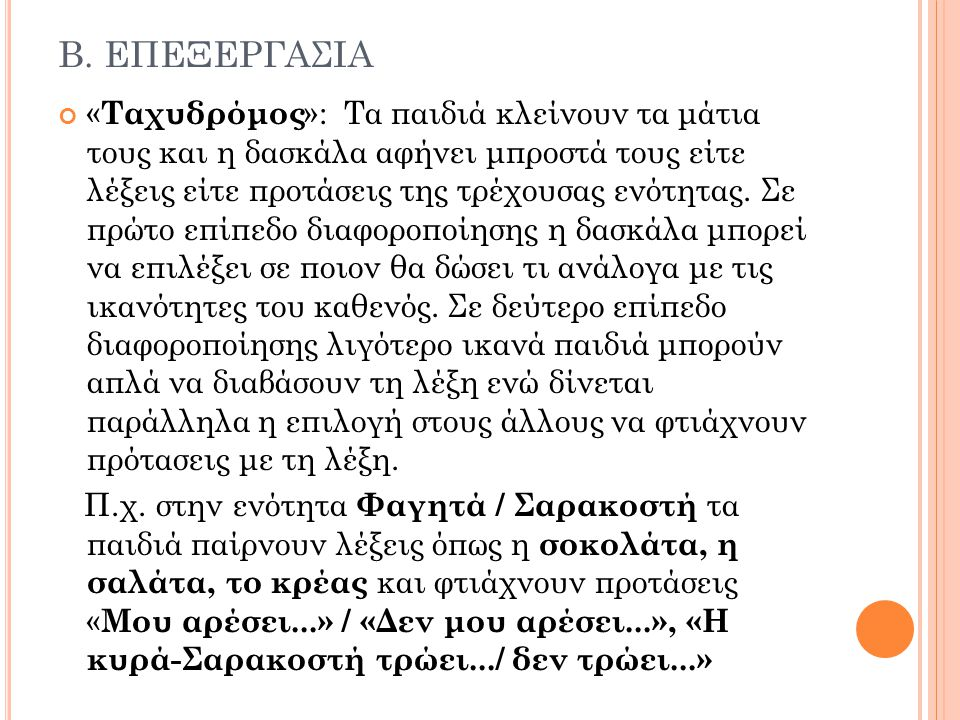 Β. ΕΠΕΞΕΡΓΑΣΙΑ