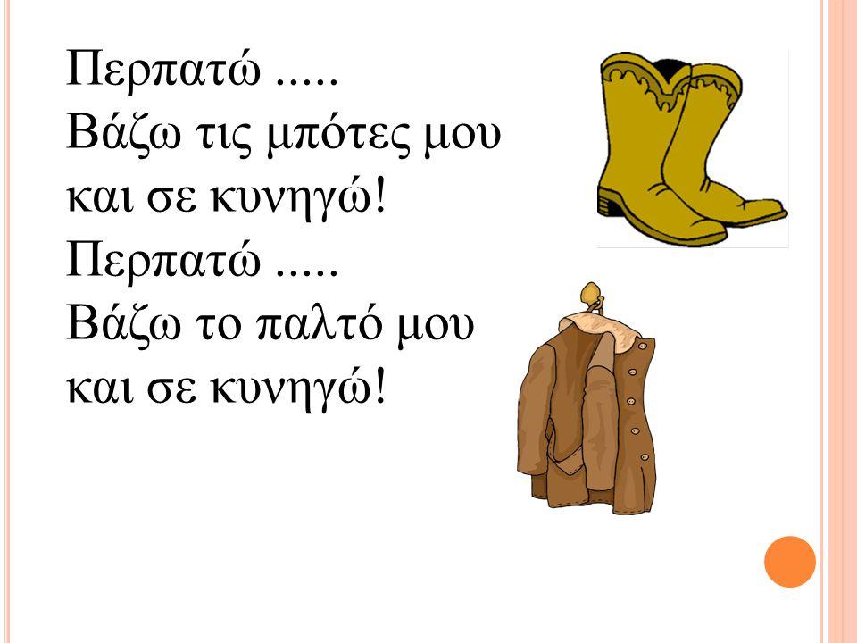Περπατώ ..... Βάζω τις μπότες μου και σε κυνηγώ! Βάζω το παλτό μου