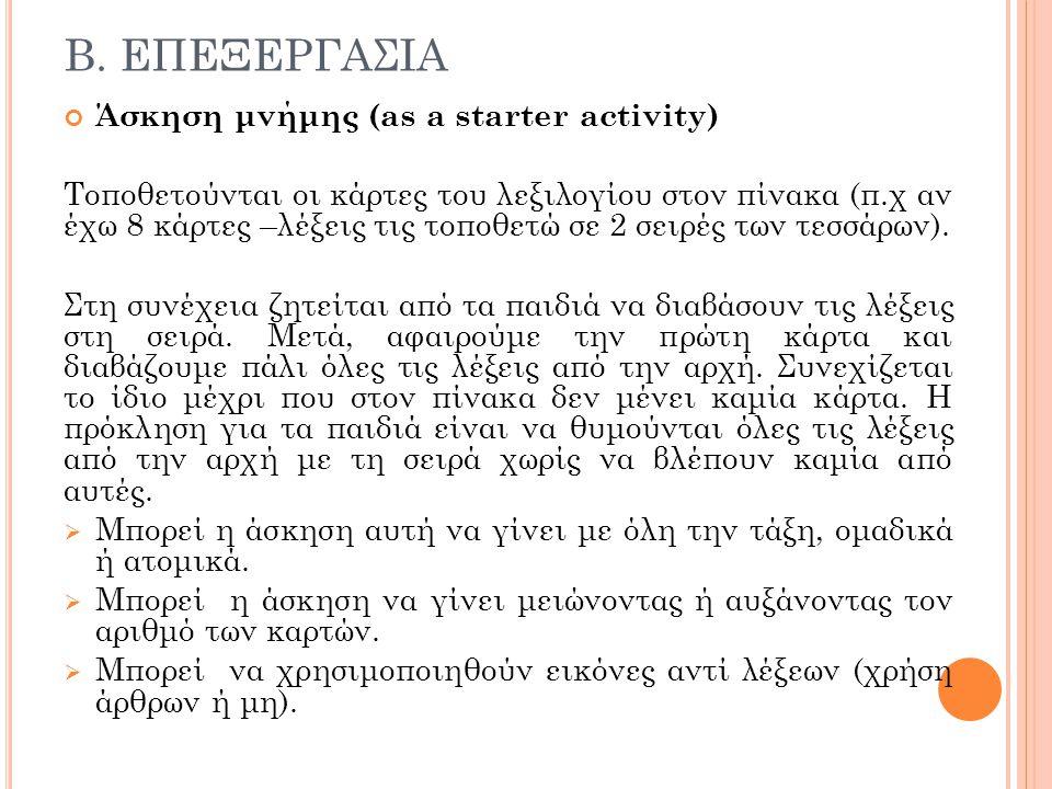 Β. ΕΠΕΞΕΡΓΑΣΙΑ Άσκηση μνήμης (as a starter activity)