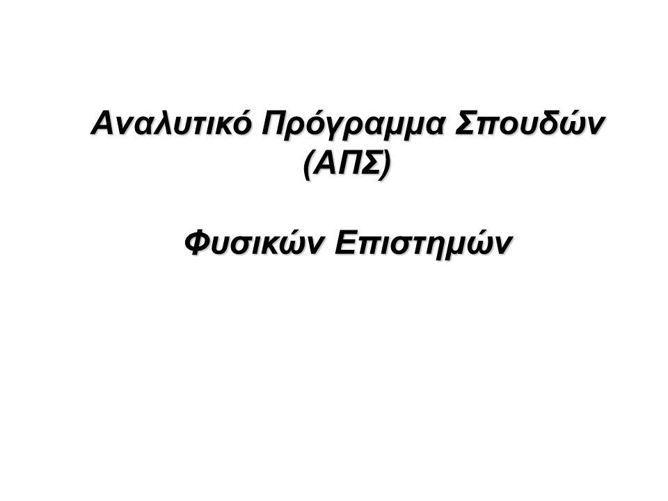 Αναλυτικό Πρόγραμμα Σπουδών (ΑΠΣ)