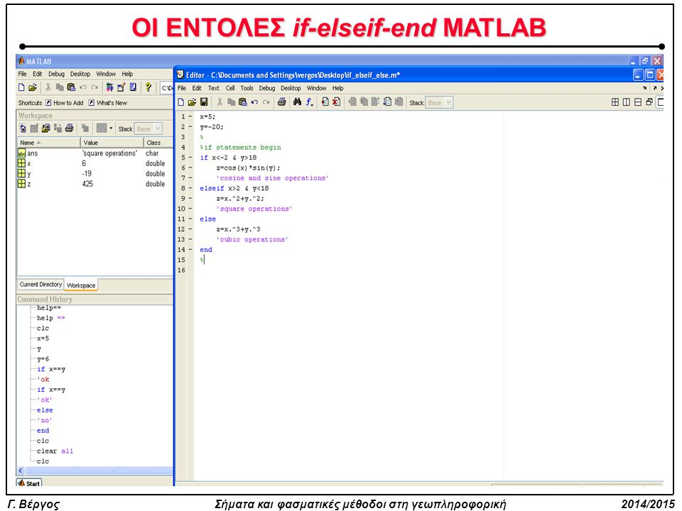 ΟΙ ΕΝΤΟΛΕΣ if-elseif-end MATLAB