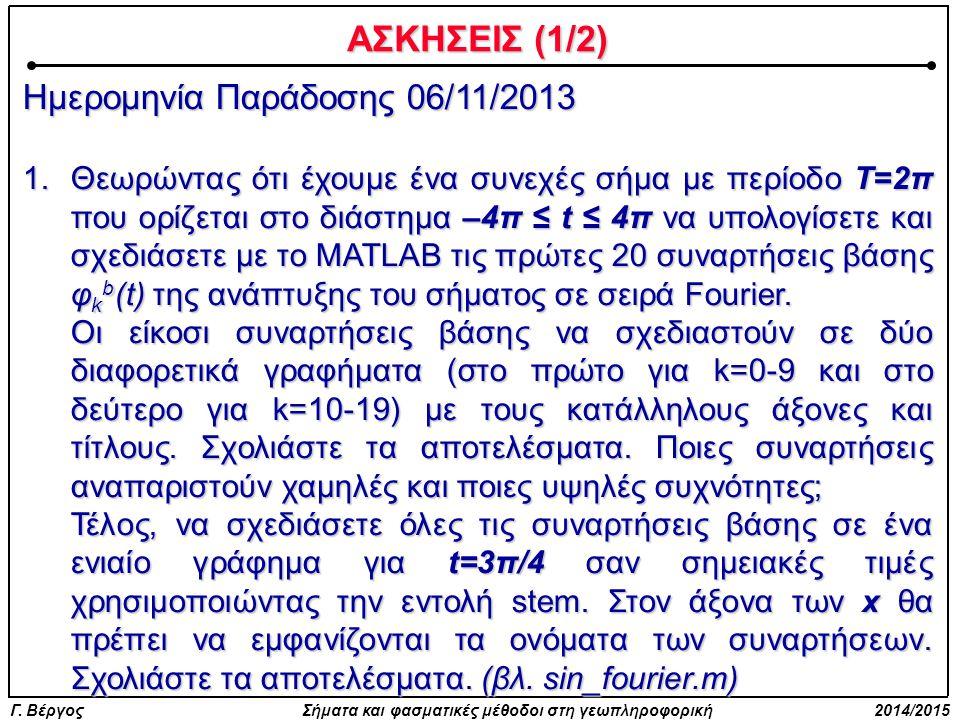 ΑΣΚΗΣΕΙΣ (1/2) Ημερομηνία Παράδοσης 06/11/2013