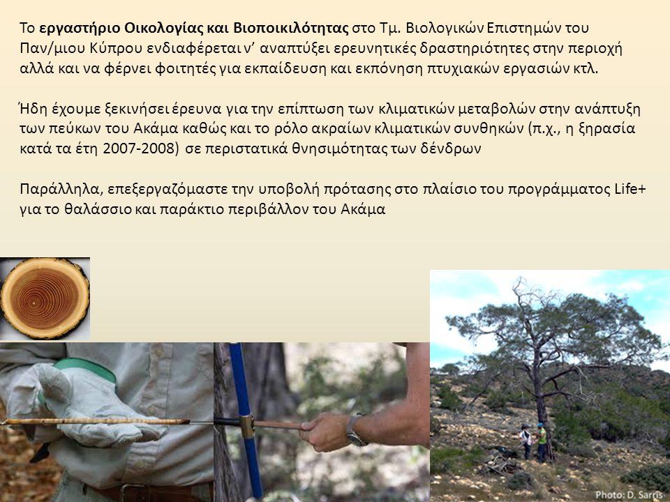 Το εργαστήριο Οικολογίας και Βιοποικιλότητας στο Τμ