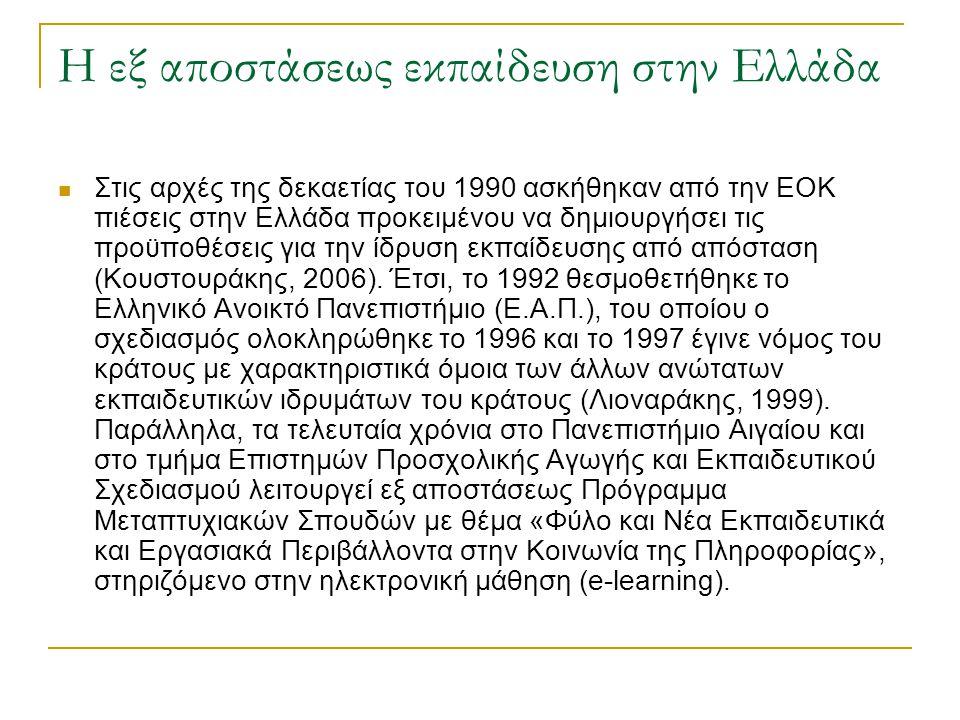 Η εξ αποστάσεως εκπαίδευση στην Ελλάδα