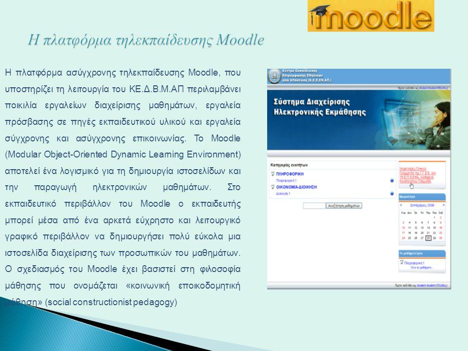 Η πλατφόρμα τηλεκπαίδευσης Moodle