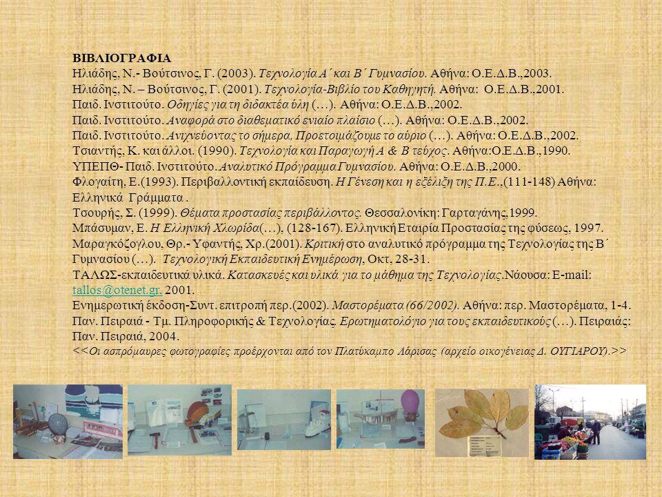 ΒΙΒΛΙΟΓΡΑΦΙΑ Ηλιάδης, Ν. - Βούτσινος, Γ. (2003)