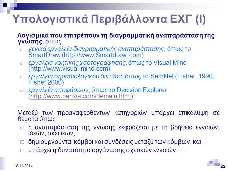 Υπολογιστικά Περιβάλλοντα ΕΧΓ (Ι)