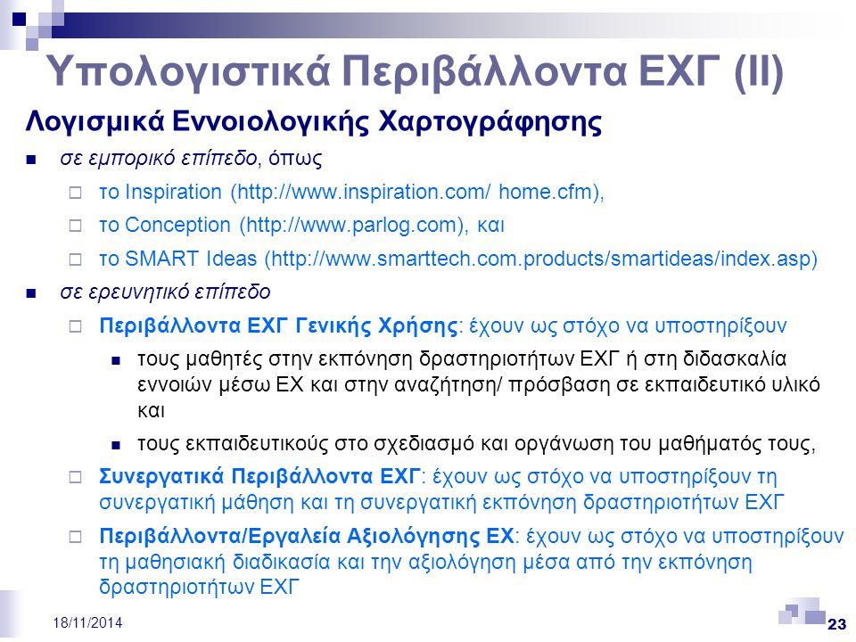 Υπολογιστικά Περιβάλλοντα ΕΧΓ (ΙΙ)