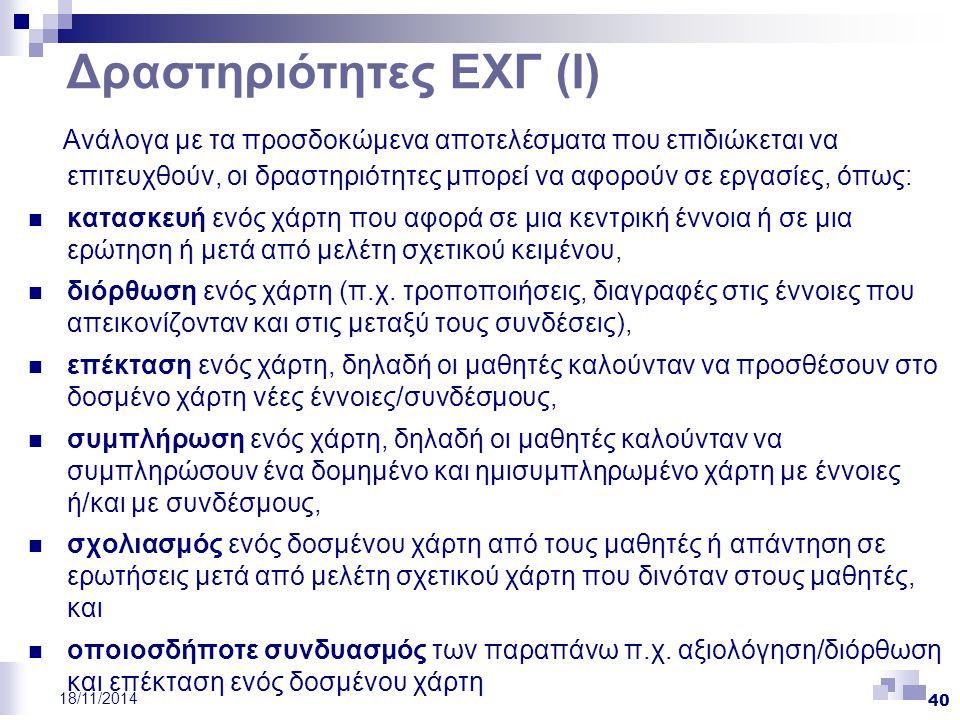 Δραστηριότητες ΕΧΓ (Ι)