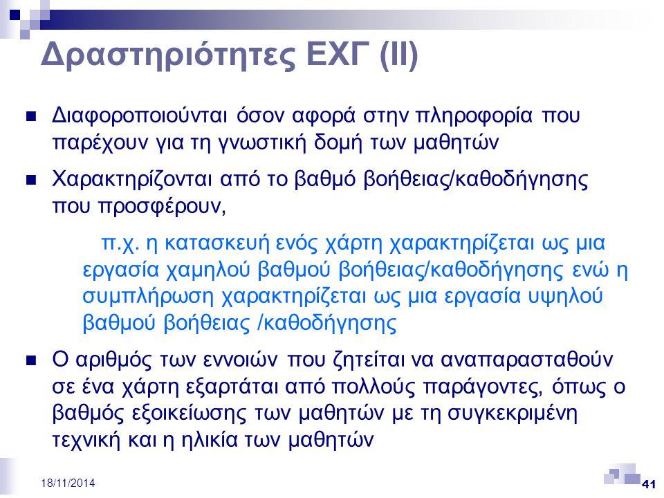 Δραστηριότητες ΕΧΓ (ΙΙ)