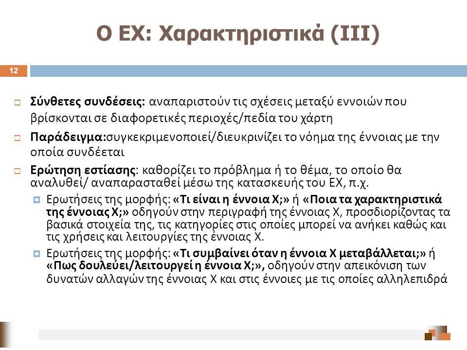 Ο ΕΧ: Χαρακτηριστικά (ΙΙΙ)