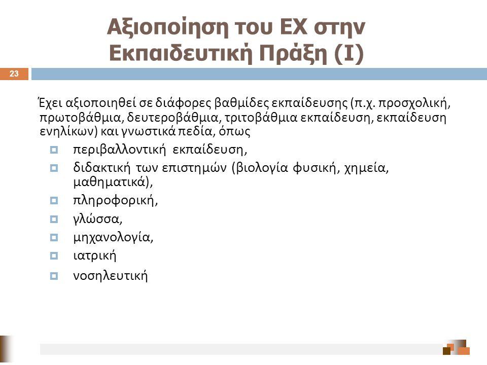 Αξιοποίηση του ΕΧ στην Εκπαιδευτική Πράξη (Ι)