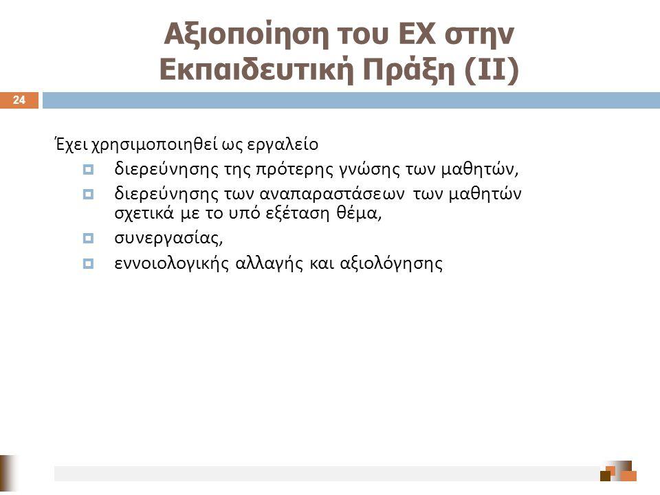 Αξιοποίηση του ΕΧ στην Εκπαιδευτική Πράξη (ΙΙ)