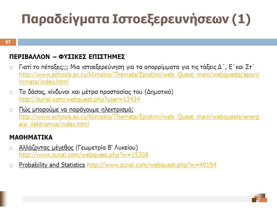 Παραδείγματα Ιστοεξερευνήσεων (1)