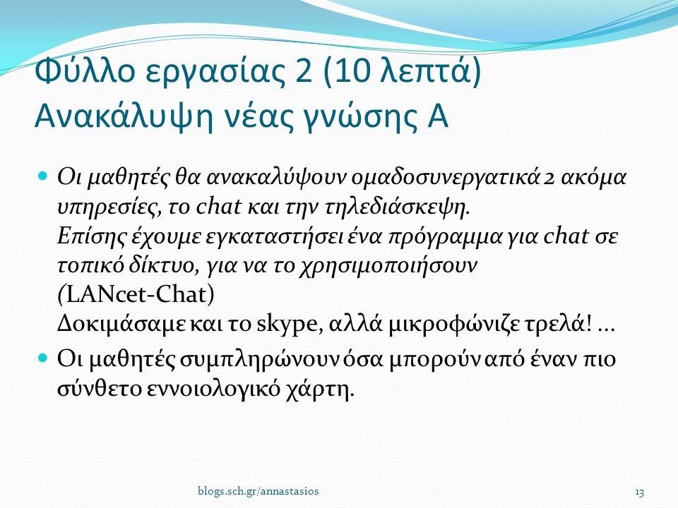 Φύλλο εργασίας 2 (10 λεπτά) Ανακάλυψη νέας γνώσης Α