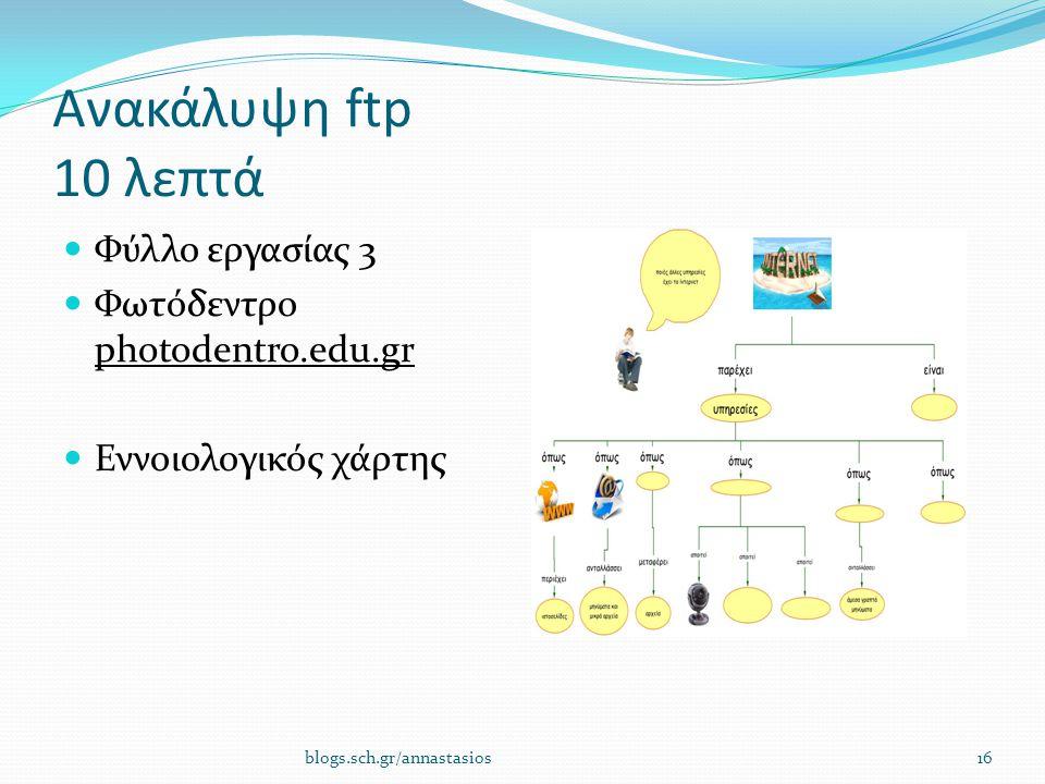 Ανακάλυψη ftp 10 λεπτά Φύλλο εργασίας 3 Φωτόδεντρο photodentro.edu.gr