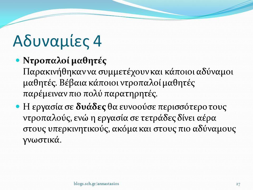 Αδυναμίες 4