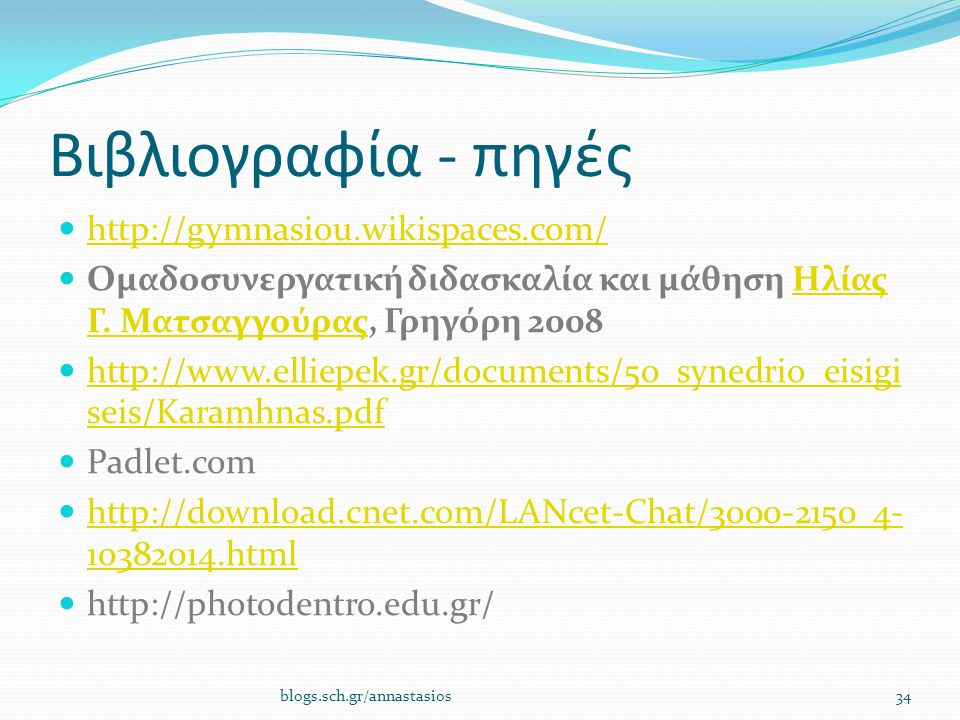 Βιβλιογραφία - πηγές http://gymnasiou.wikispaces.com/