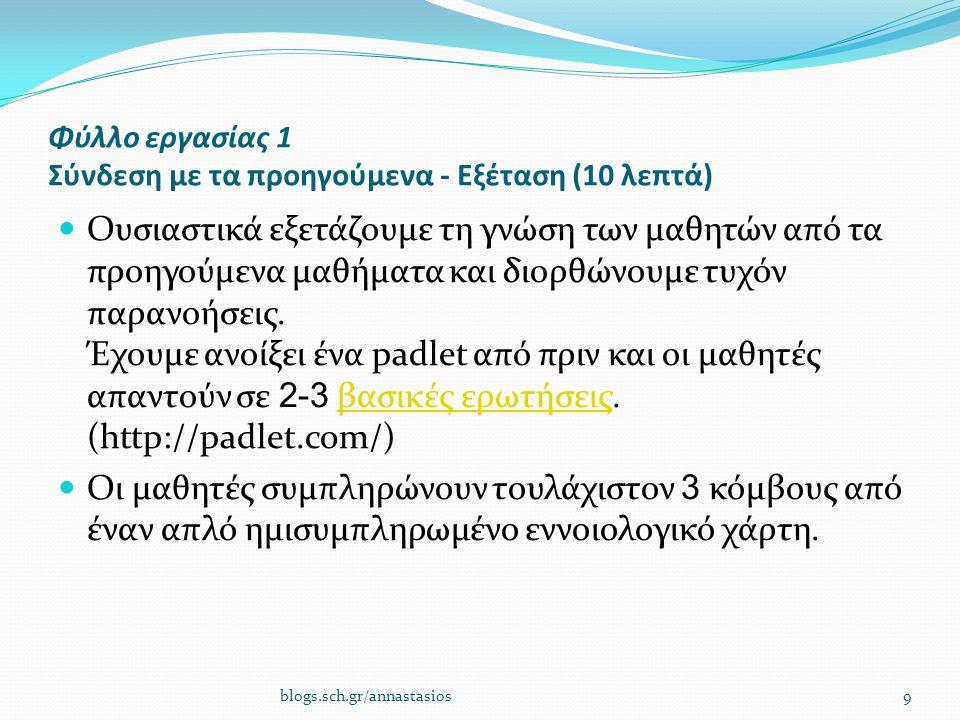 Φύλλο εργασίας 1 Σύνδεση με τα προηγούμενα - Εξέταση (10 λεπτά)