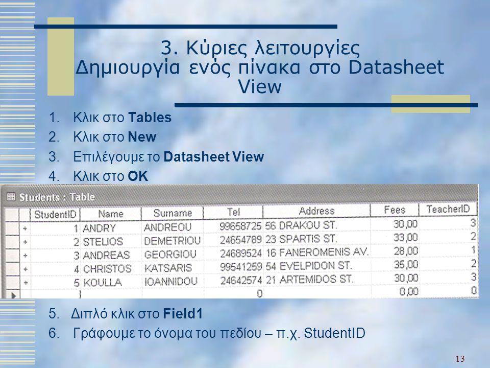 3. Κύριες λειτουργίες Δημιουργία ενός πίνακα στο Datasheet View