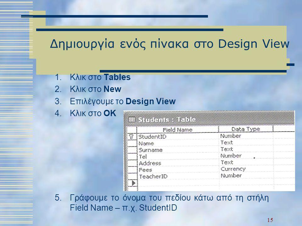Δημιουργία ενός πίνακα στο Design View