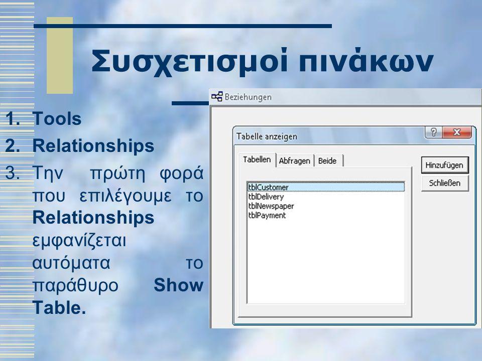 Συσχετισμοί πινάκων Tools Relationships