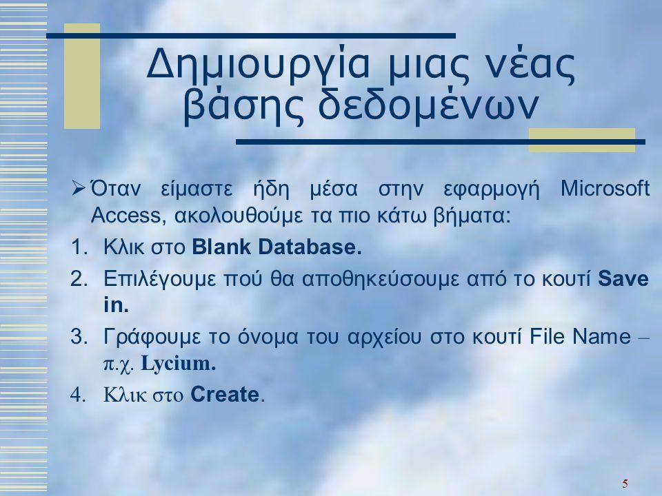 Δημιουργία μιας νέας βάσης δεδομένων
