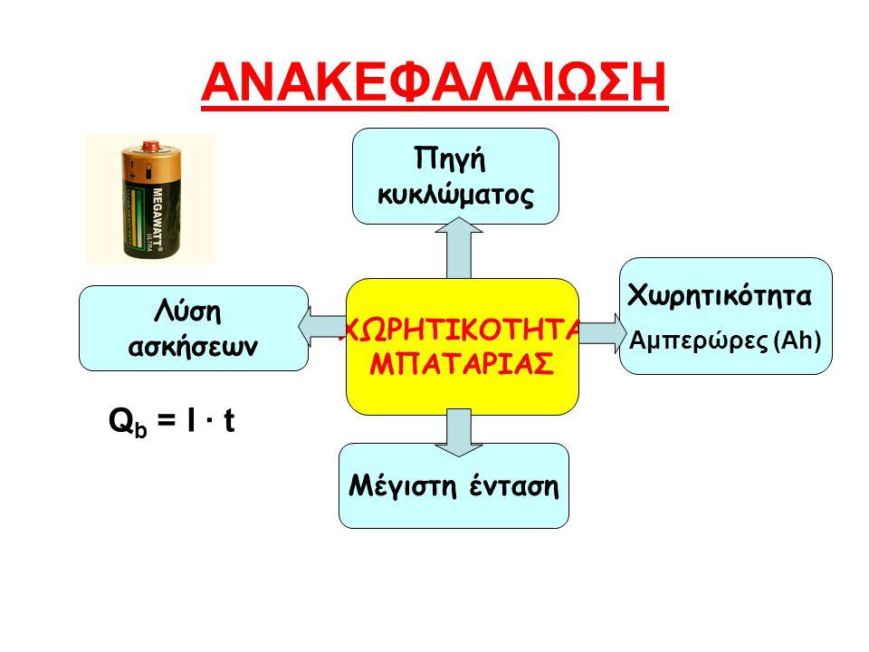 ΑΝΑΚΕΦΑΛΑΙΩΣΗ Qb = I · t Πηγή κυκλώματος Χωρητικότητα Λύση