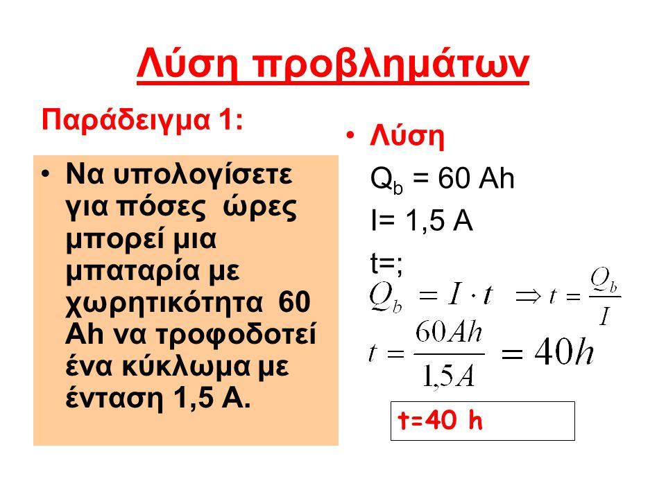 Λύση προβλημάτων Παράδειγμα 1: Λύση I= 1,5 Α