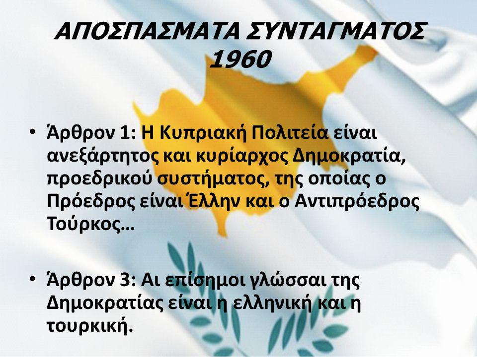 ΑΠΟΣΠΑΣΜΑΤΑ ΣΥΝΤΑΓΜΑΤΟΣ 1960