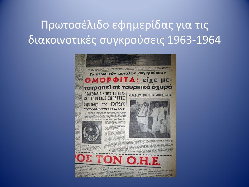 Πρωτοσέλιδο εφημερίδας για τις διακοινοτικές συγκρούσεις 1963-1964