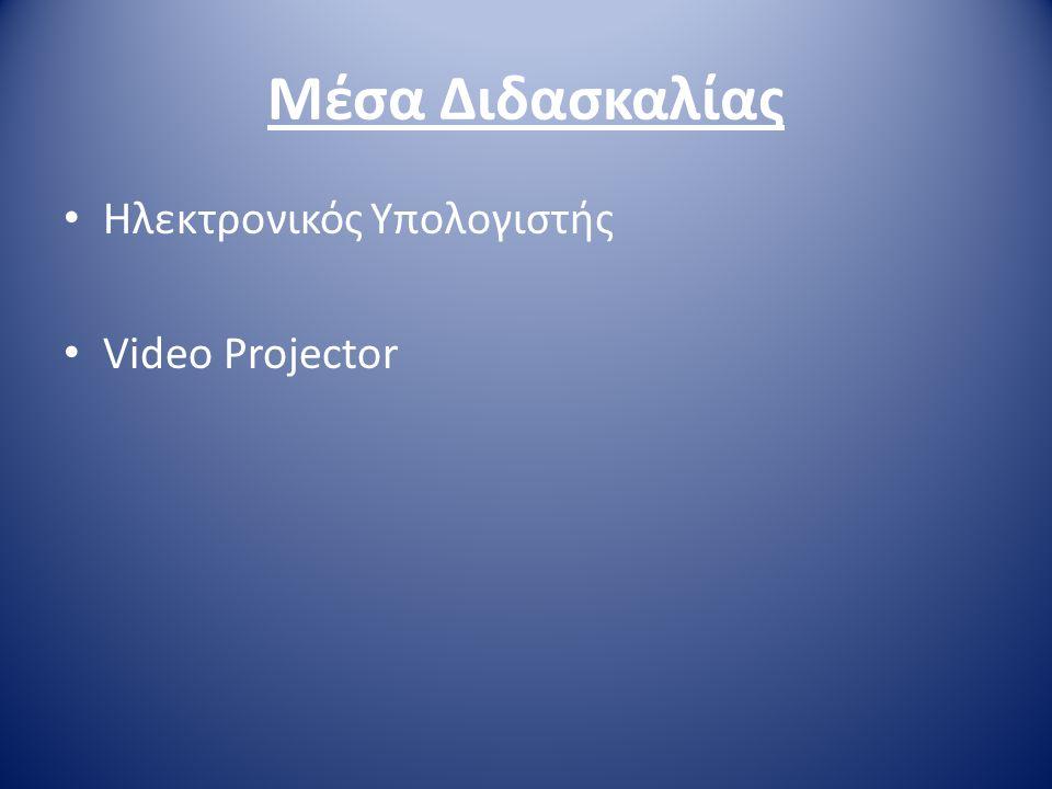 Μέσα Διδασκαλίας Ηλεκτρονικός Υπολογιστής Video Projector