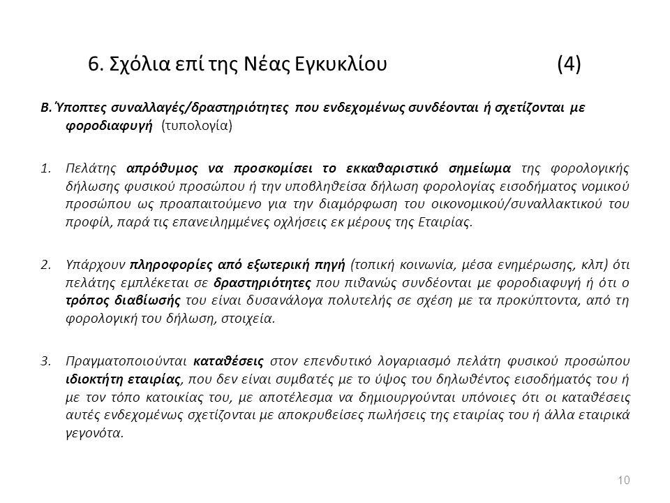 6. Σχόλια επί της Νέας Εγκυκλίου (4)